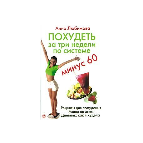 Программа Здоровье Похудеть За Неделю. Диета Елены Малышевой: бесплатное меню и рецепты на каждый день