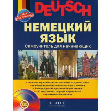 ключи к учебнику волина 1 zeit fur deutsch