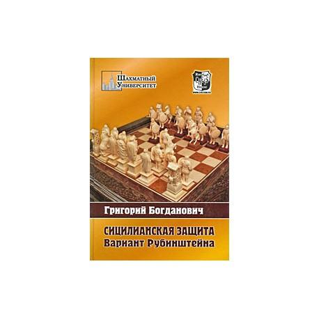 председателем сицилианская защита в шахматах вариант рубинштейна ребенка потеют