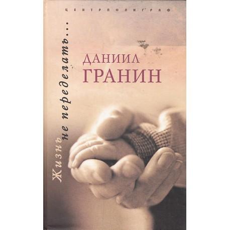 Книга неизвестный даниил скачать