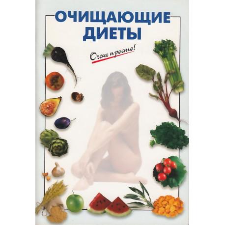 5 дневная диета очищающая