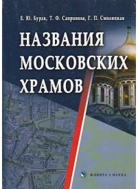 А а мартынов названия московских улиц и переулков с историческими объяснениями